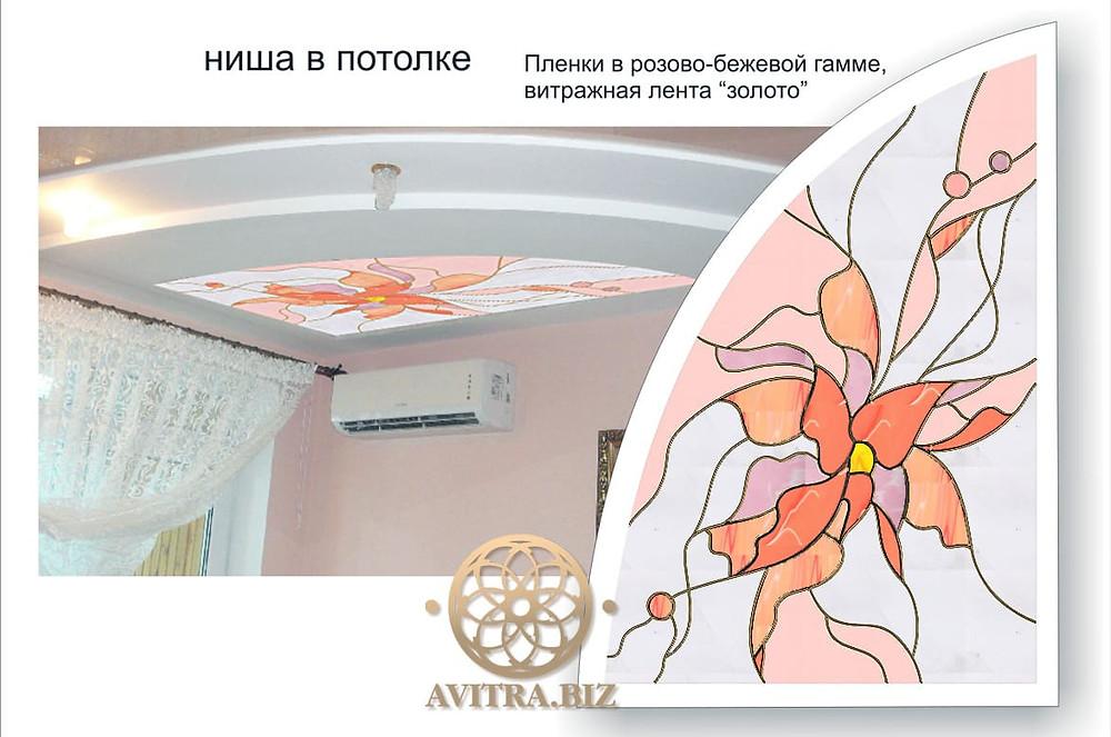 """Рисунок витража""""Цветок"""" для потолочной ниши в спальне"""