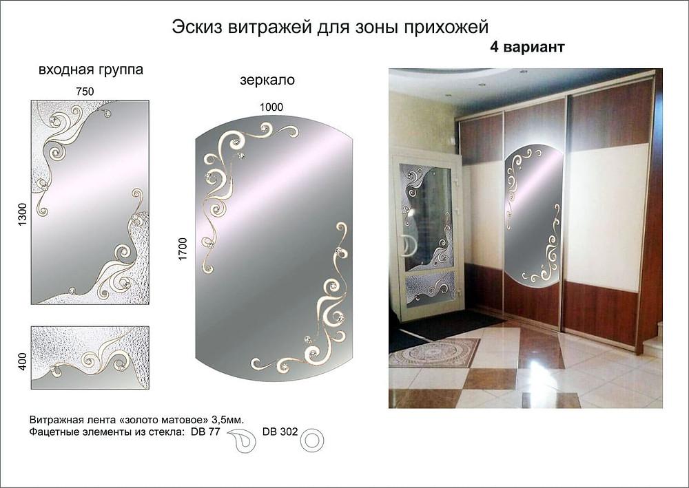 Разработка эскизов декорирования для интерьера прихожей