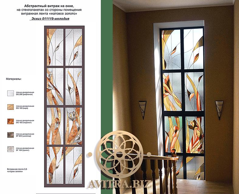 Абстрактный витраж на окне. Дизайн с растительной тематикой