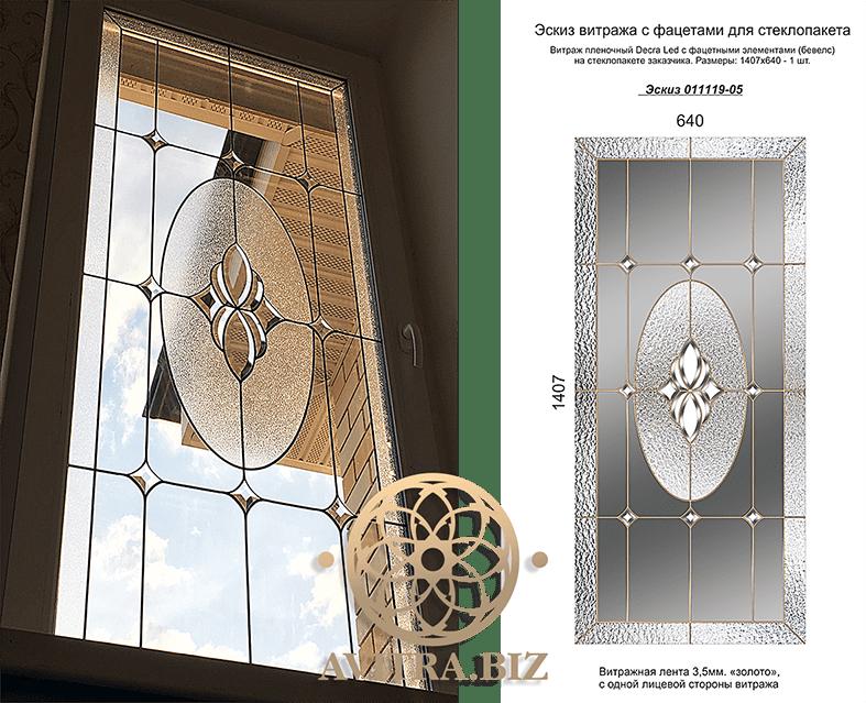 Фацетный витраж с бевелс-элементами на мансардном окне