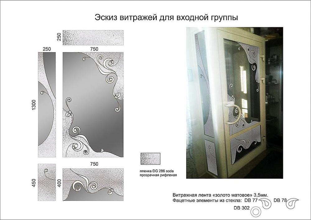 Разработка эскизов декорирования стекла и зеркал в интерьере