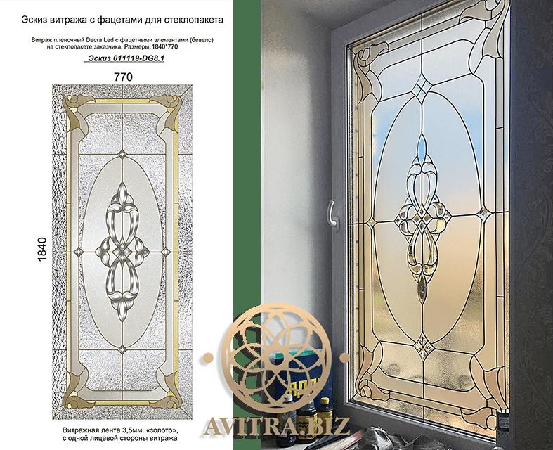 Окно с витражом в готическом стиле. Бевелс-витраж
