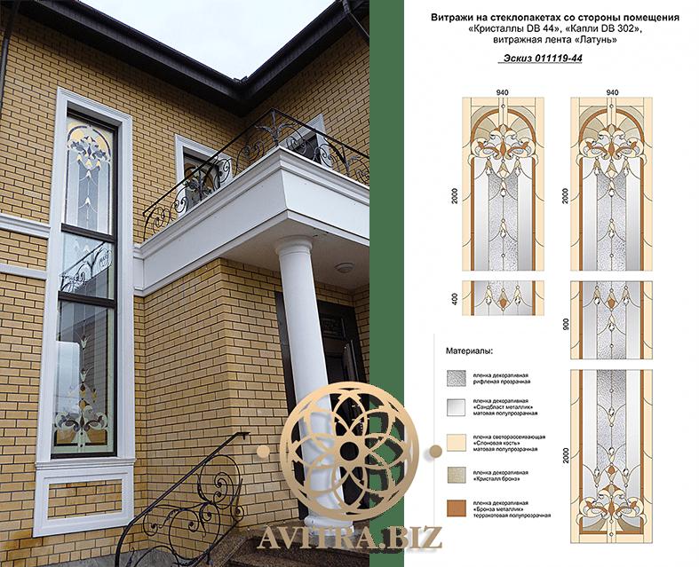 """Витражи на окнах """"Арт-деко"""" на фасаде частного дома"""