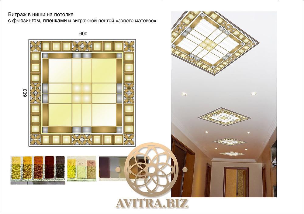 Дизайн-разработка витражей в технике фьюзинг для потолка в прихожей