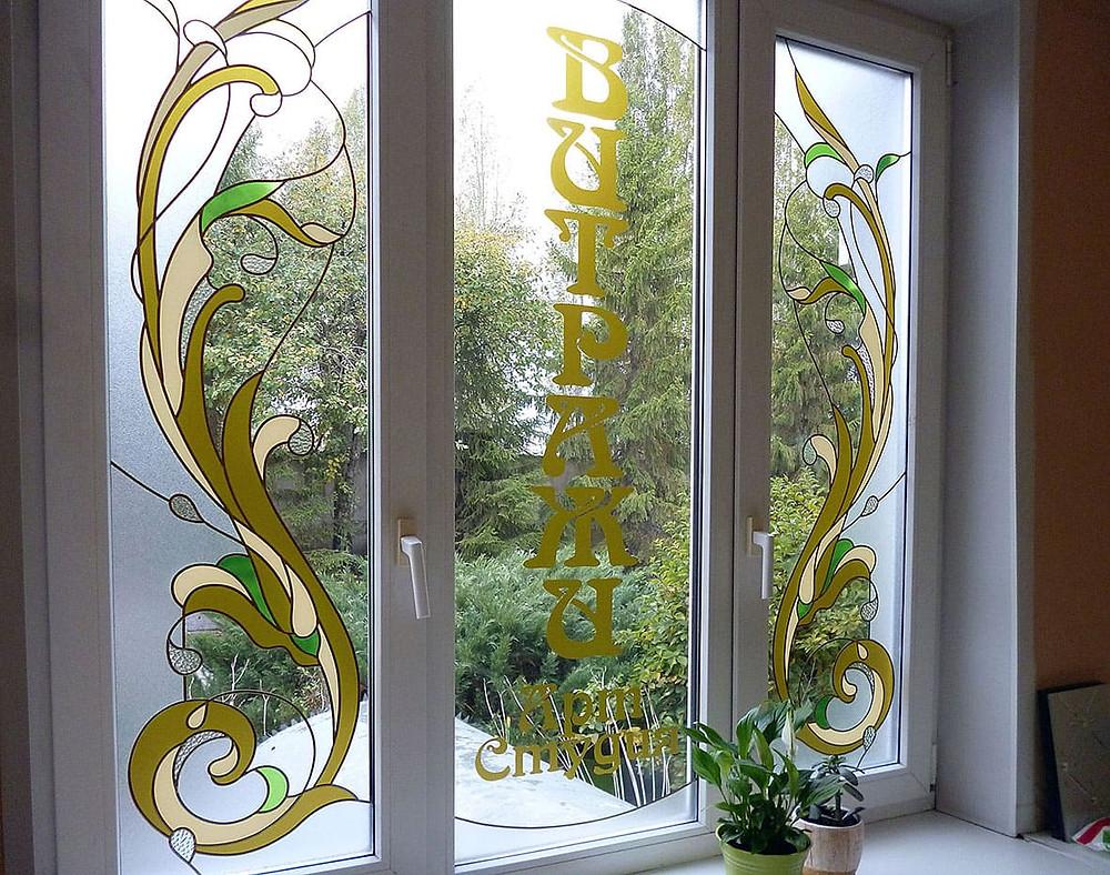 Витраж на окне в мастерской Елены Швец
