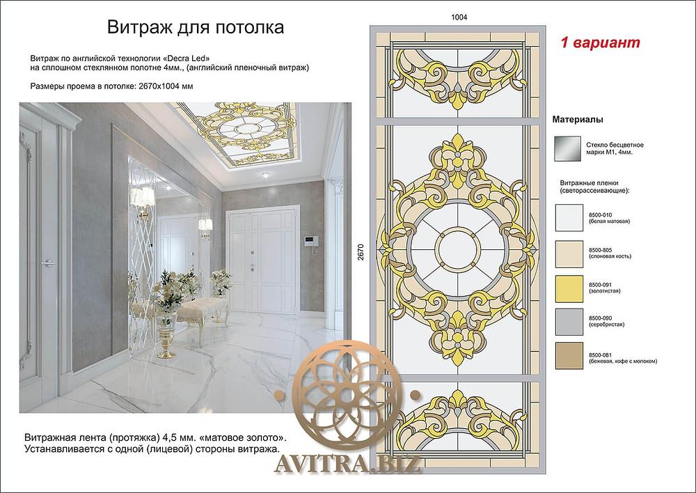 Рисунок витража для потолка, визуализация проекта