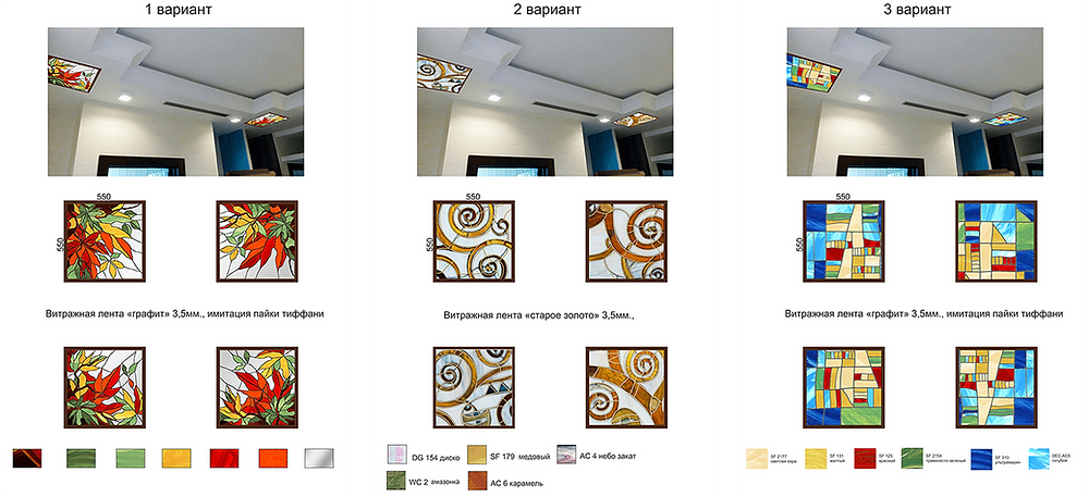 Эскизы с вариантами дизайна потолочных светильников