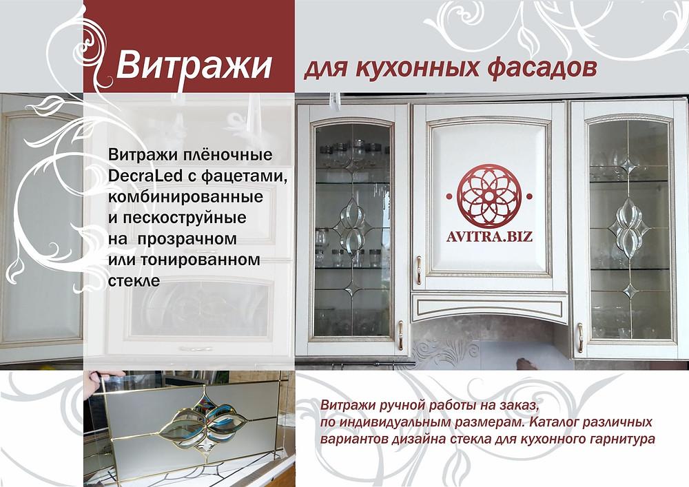 Главная страница каталога витражей для мебельных фасадов
