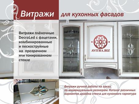 Каталог витражей для кухонных гарнитуров