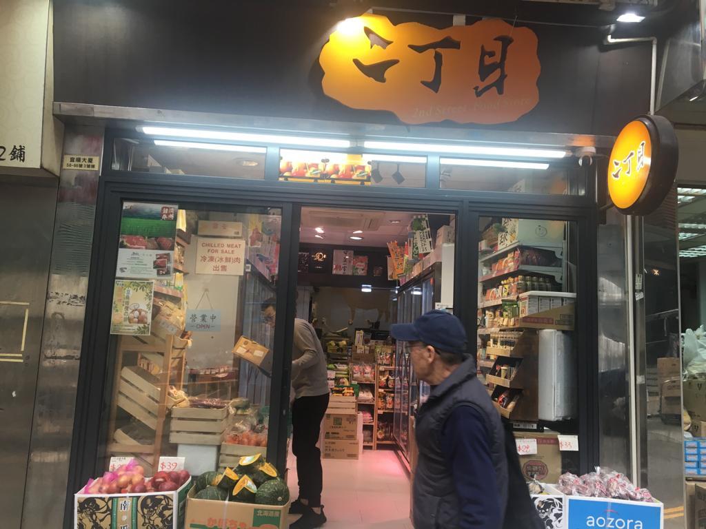 Japanese shop_Pic1