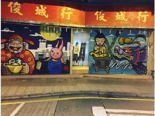 Going crazy on Street Art @ Sai Wan🎨