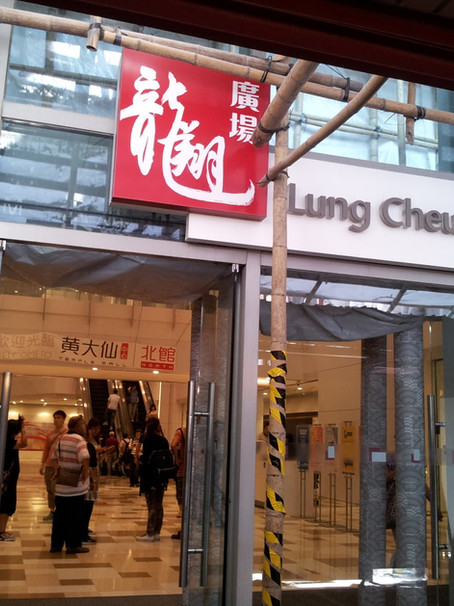 Lung Cheung Plaza and Wong Tai Sin Plaza (Enabling Work)