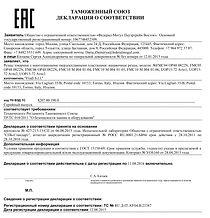 Декларация ТРТС Тольятти и Самаре
