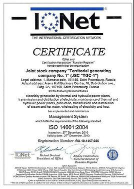 Сертификация IQNET в Тольятти и Самаре