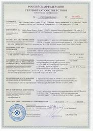 Сертификат ТР в Тольятти. Сертификат ТР в Самаре.
