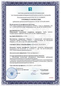 Экспертиза промышленной безопасности в Тольятти