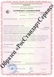 Сертификация СТО в Тольятти . Сертификация СТО в Самаре. Сертификация в Тольятти