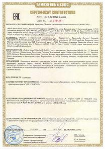 Сертификация ТР ТС  в Тольятти и Самаре