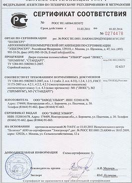 Добровольная сертификация спортинвентаря сертификация в управлении качеством реферат