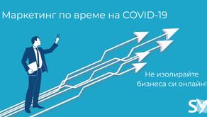Маркетинг по време на COVID19