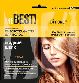Несмываемая сыворотка-бустер для волос ЖИДКИЙ ШЕЛК.