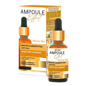 Масло-сыворотка для лица ЭНЕРГИЯ СИЯНИЯ с антиоксидантным действием.