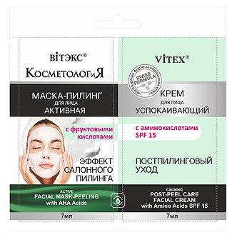 Активная МАСКА-ПИЛИНГ для лица с фруктовыми кислотами+УСПОКАИВАЮЩИЙ КРЕМ.