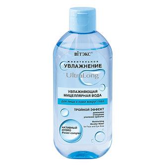 Увлажняющая мицеллярная вода для лица и кожи вокруг глаз.