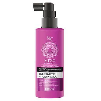 МезоСпрей-уплотнитель несмываемый Быстрый рост и густота волос.