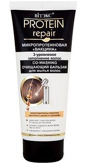 CO-WASHING очищающий бальзам для мытья очень сухих и поврежденных волос.
