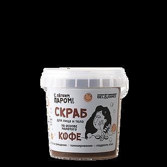Скраб для лица и тела на основе молотого кофе Глубокое очищение, тонизирование.