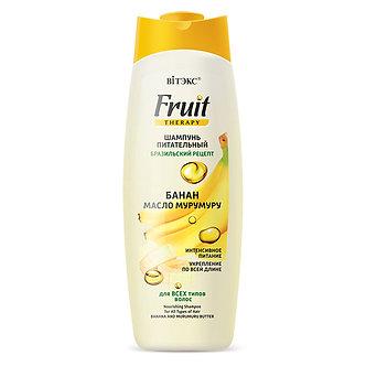 Шампунь ПИТАТЕЛЬНЫЙ для всех типов волос «Банан, масло мурумуру».