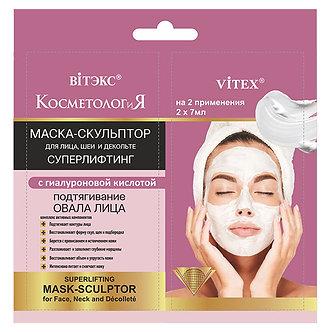 МАСКА-СКУЛЬПТОР для лица, шеи и декольте СУПЕРЛИФТИНГ с гиалуроновой кислотой.