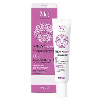 МЕЗОсыворотка для лица и шеи 60+ Активный уход для зрелой кожи.