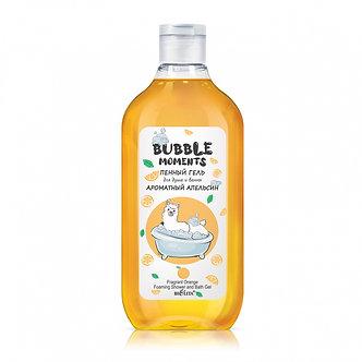 Пенный гель для душа и ванны «Ароматный апельсин».