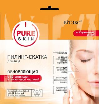 Пилинг-скатка для лица обновляющая с 3D-ретинолом и гликолевой кислотой.