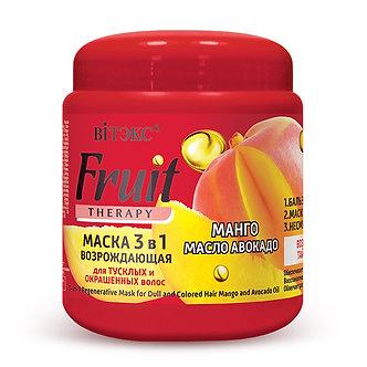 МАСКА 3 в 1 ВОЗРОЖДАЮЩАЯ для тусклых и окрашенных волос «Манго, масло авокадо».
