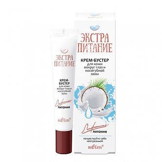 Крем-бустер для кожи вокруг глаз и носогубной зоны «Лифтинг-питание».
