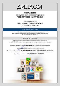 Диплом- конструктор_настроения.JPG