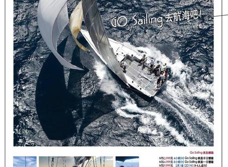 Go Sailing 去航海吧 1日體驗 計畫