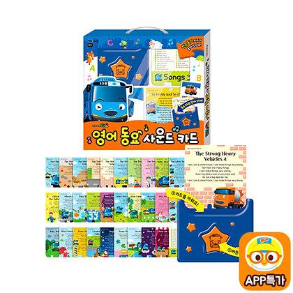 韓國Tayo Bus英文兒歌發聲讀卡機