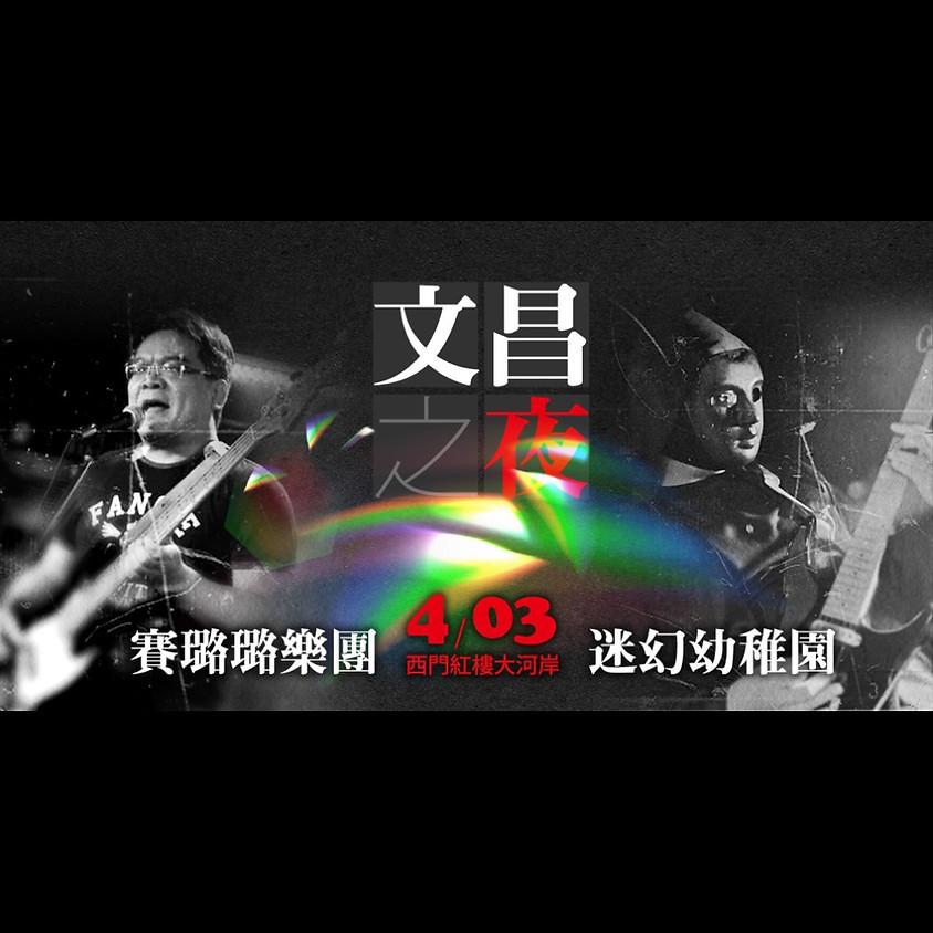4/03 文昌之夜!賽璐璐樂團 X 迷幻幼稚園