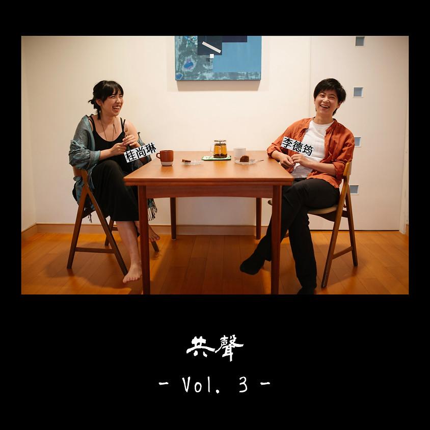 李德筠/桂尚琳(阿桂)《共聲》Vol.3