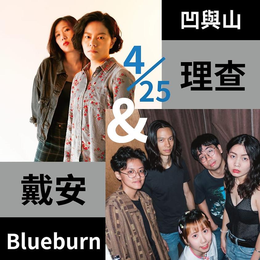 【理查與戴安】 凹與山&Blueburn (1)