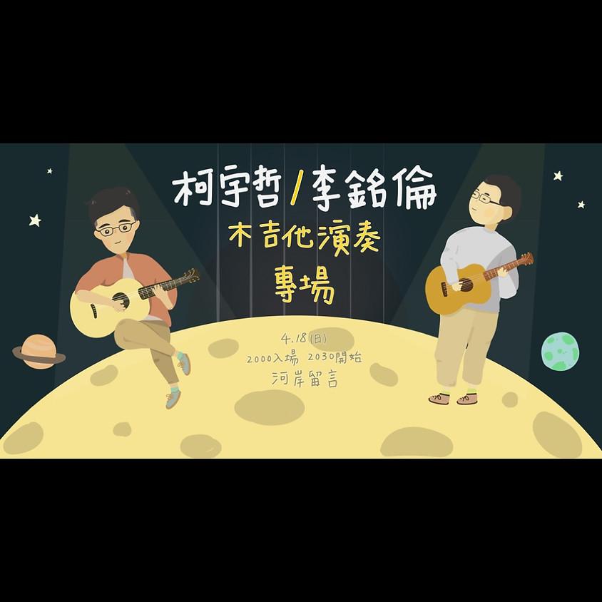 柯宇哲/李銘倫-木吉他演奏專場