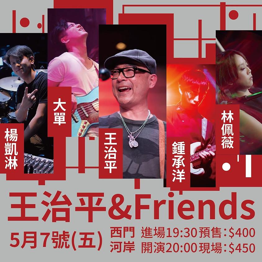王治平&Friends