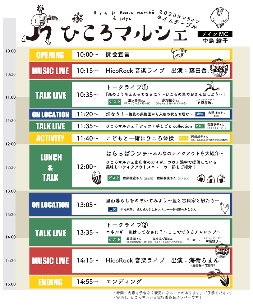 TIMETABLEr2_アートボード 1.png