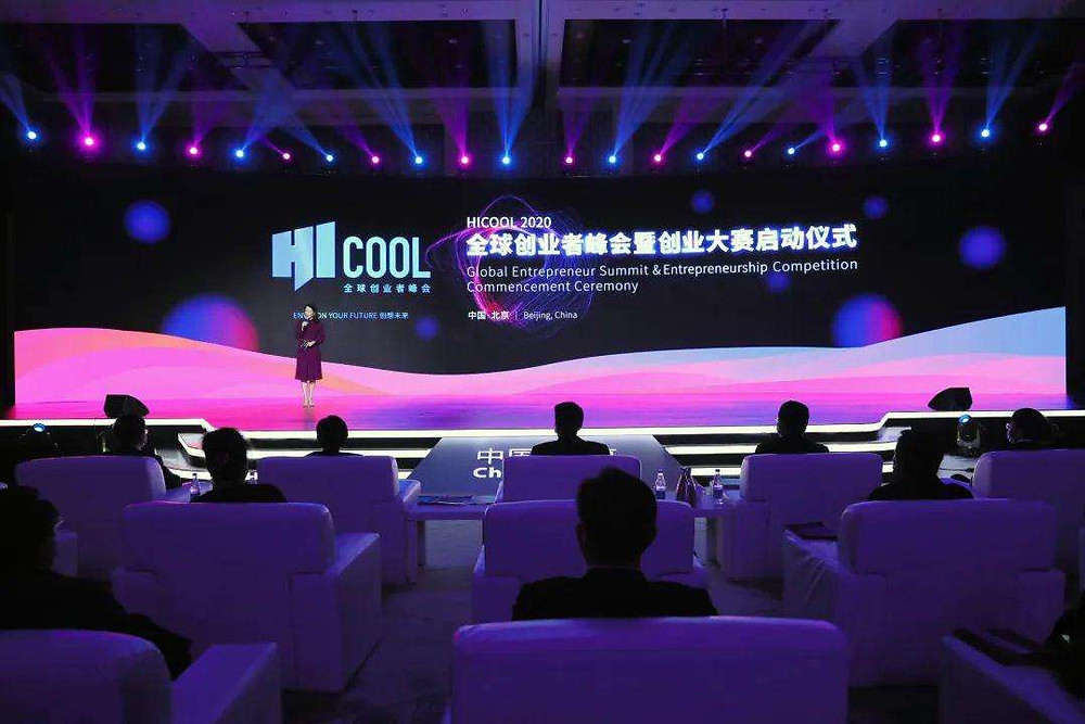 The launching ceremony for the first HICOOL Global Entrepreneur Summit and Entrepreneurship Competition was held in Beijing's subcenter.