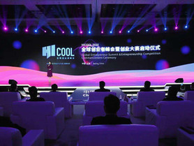 The First HICOOL Global Entrepreneur Summit and Entrepreneurship Competition coming