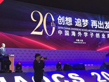 BIZFIELD CKO Mr. Shang was invited to attend China Overseas Scholar Innovation Summit and made a spe